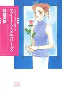 かなちゃん先生と窓さんシリーズ 4 スイート・メモリーズ