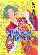 新Petshop of Horrors 7巻