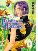 新Petshop of Horrors 8巻
