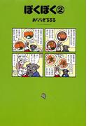 ぽくぽく(2)(朝日新聞出版)