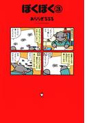 ぽくぽく(3)(朝日新聞出版)