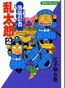 落第忍者乱太郎2巻