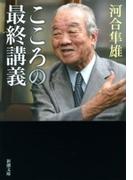 こころの最終講義(新潮文庫)(新潮文庫)