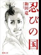忍びの国(新潮文庫)(新潮文庫)