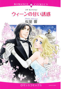 ウィーンの甘い誘惑(7)(ロマンスコミックス)