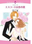 エスコートは恋の罠(7)(ロマンスコミックス)