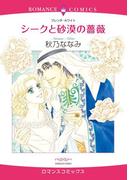 シークと砂漠の薔薇(8)(ロマンスコミックス)