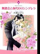 舞踏会と身代わりシンデレラ(1)(ロマンスコミックス)