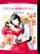 プリンスと情熱のスペイン(8)(ロマンスコミックス)