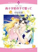 南十字星の下で誓って(1)(ロマンスコミックス)