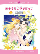 南十字星の下で誓って(5)(ロマンスコミックス)
