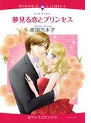 夢見る恋とプリンセス(8)(ロマンスコミックス)
