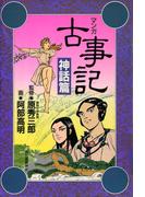 新装版 マンガ古事記 神話篇