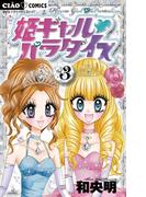 姫ギャル パラダイス 3(ちゃおコミックス)