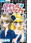 姫ギャル パラダイス 4(ちゃおコミックス)