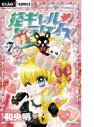 姫ギャル パラダイス 7(ちゃおコミックス)