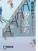 夕立ち―橋廻り同心・平七郎控(祥伝社文庫)