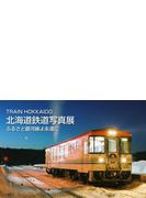 【期間限定価格】TRAIN HOKKAIDO 北海道鉄道写真展 ふるさと銀河線よ永遠に