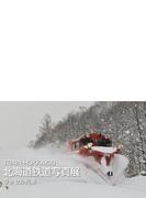 TRAIN HOKKAIDO 北海道鉄道写真展 ラッセル列車