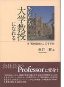 あなたも大学教授になれる 「知的自由人」のすすめ