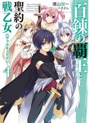 百錬の覇王と聖約の戦乙女4(HJ文庫)