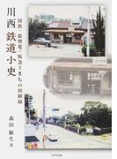 川西鉄道小史 国鉄・能勢電・阪急とまちの回顧録