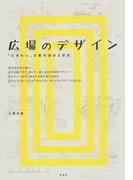 広場のデザイン 「にぎわい」の都市設計5原則