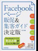 Facebookページ販促&集客ガイド決定版 (得するコレだけ!技)(得する<コレだけ!>技)