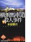 横浜馬車道殺人事件 長編旅情ミステリー (JOY NOVELS Best Sellection 木谷恭介自選集)(ジョイ・ノベルス)