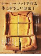 ホーローバットで作る体にやさしいお菓子 人気料理家7人のバットで作るお菓子とはなし バット1つで手軽に作れる、バター不使用、豆腐やおから、豆乳、ドライフルーツ、ナッツのお菓子48 (生活シリーズ)