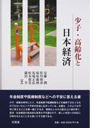 少子・高齢化と日本経済
