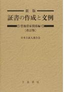 証書の作成と文例 新版 改訂版 借地借家関係編