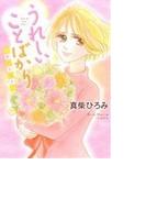 うれしいことばかり−愛のキセキ− (MISSY COMICS)(ミッシィコミックス)