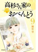 高杉さん家のおべんとう 9 (MFコミックス フラッパーシリーズ)(MFコミックス)