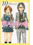 四月は君の噓 10 (講談社コミックス Monthly Shonen Magazine Comics)(月刊少年マガジンKC)
