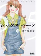 シックスハーフ 10 (りぼんマスコットコミックス)(りぼんマスコットコミックス)