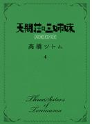 天間荘の三姉妹スカイハイ 4 (ヤングジャンプコミックスGJ)(ヤングジャンプコミックス)