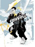 闇金ウシジマくん 32 (ビッグコミックス)(ビッグコミックス)