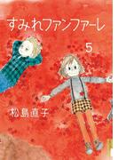 すみれファンファーレ 5 (IKKI COMIX)(IKKI コミックス)