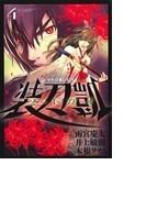 ソードガイ 4 (HCヒーローズコミックス)