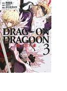 DRAG−ON−DRAGOON死ニ至ル赤 3 (ヤングガンガンコミックス)(ヤングガンガンコミックス)