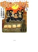 昭和の中坊 5 新装版 (ACTION COMICS)(アクションコミックス)