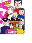 Odds VERSUS! 2 (ACTION COMICS)(アクションコミックス)