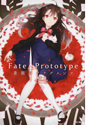 Fate/Prototype蒼銀のフラグメンツ 2