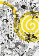 いちマルはち (Dengeki Comics EX)(電撃コミックスEX)