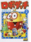 ロボダッチ 2 (マンガショップシリーズ)