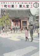 お待ちしてます下町和菓子栗丸堂 2 (メディアワークス文庫)(メディアワークス文庫)