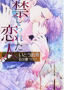 禁じられた恋人 (CHOCOLAT BUNKO)(ショコラ文庫)