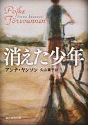 消えた少年 (創元推理文庫)(創元推理文庫)