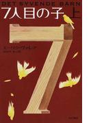 7人目の子 上 (ハヤカワ・ミステリ文庫)(ハヤカワ・ミステリ文庫)